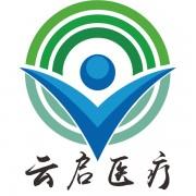 广州云启医疗设备维修服务有限公司