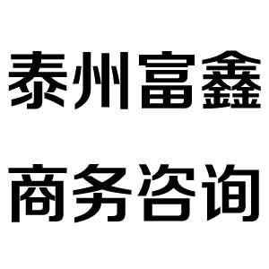 泰州富鑫商务咨询有限公司