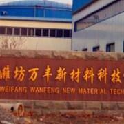 潍坊万丰新材料科技有限公司