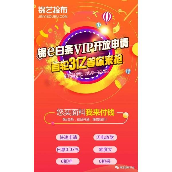 锦艺搜布平台打造新型纺织产业链