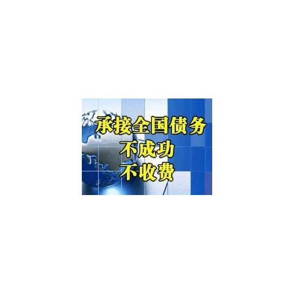浦江讨债公司【成功后付费】浦江要债公司,浦江追债,追账公司