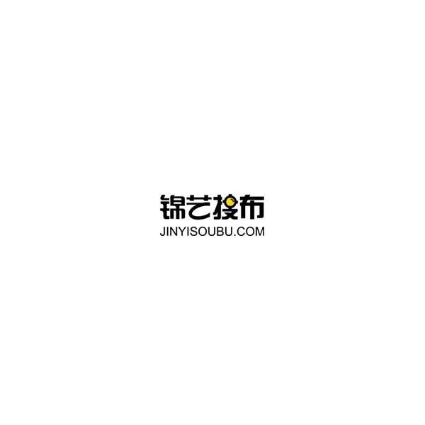 锦艺搜布特推出福利,找版免费、剪版包邮