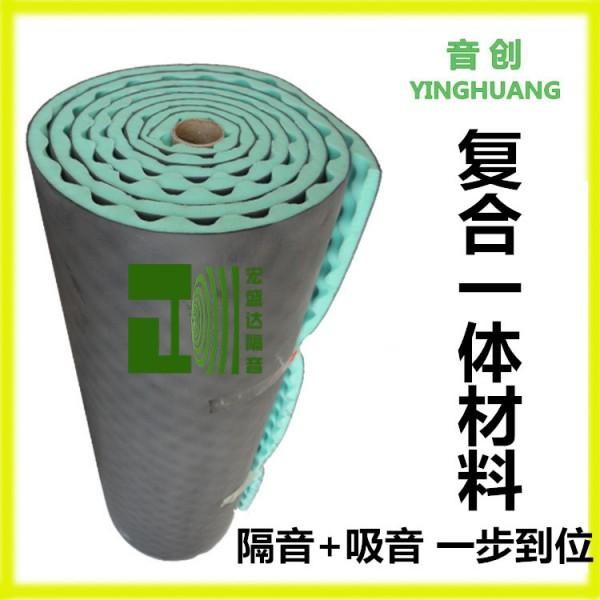 管道隔音吸音棉 设备阻燃隔音材料 下水管专业隔音棉