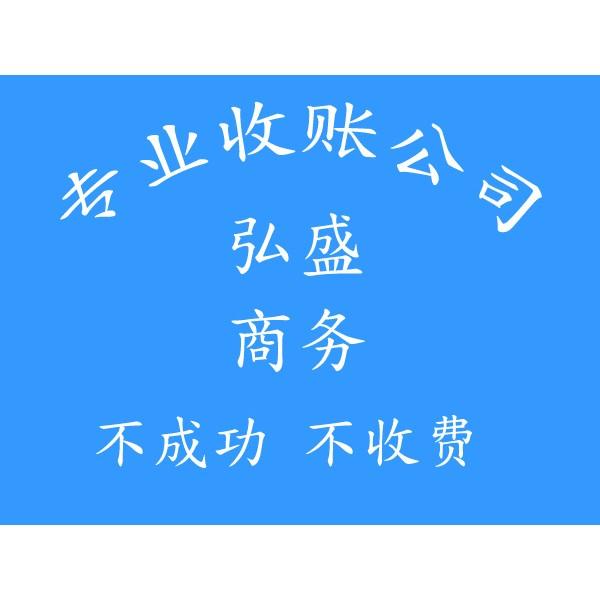 义乌收账公司【不成功不收费】-义乌弘盛商务信息咨询有限公司