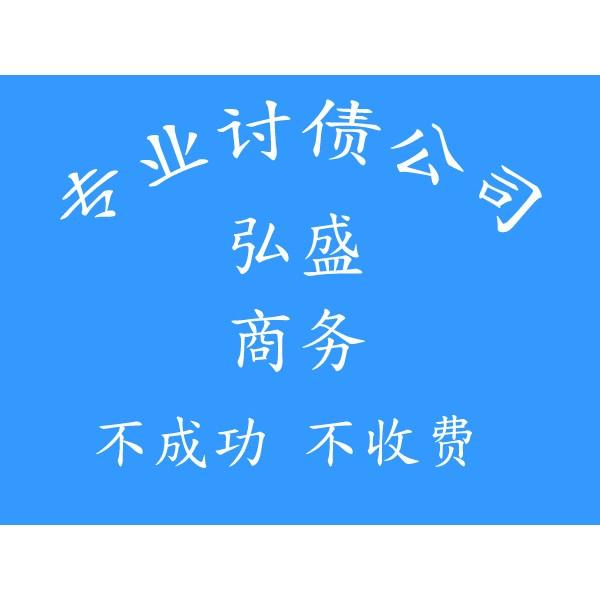 义乌追账公司【不成功不收费】-义乌弘盛商务信息咨询有限公司