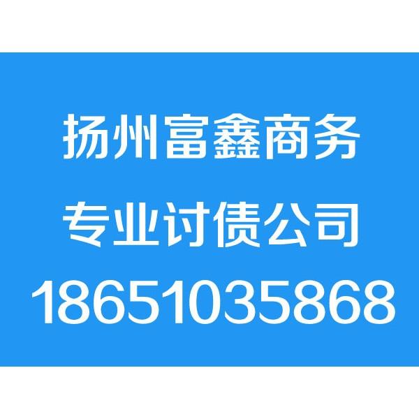 扬州讨债公司【成功后付费】扬州要债公司,扬州追债,追账公司