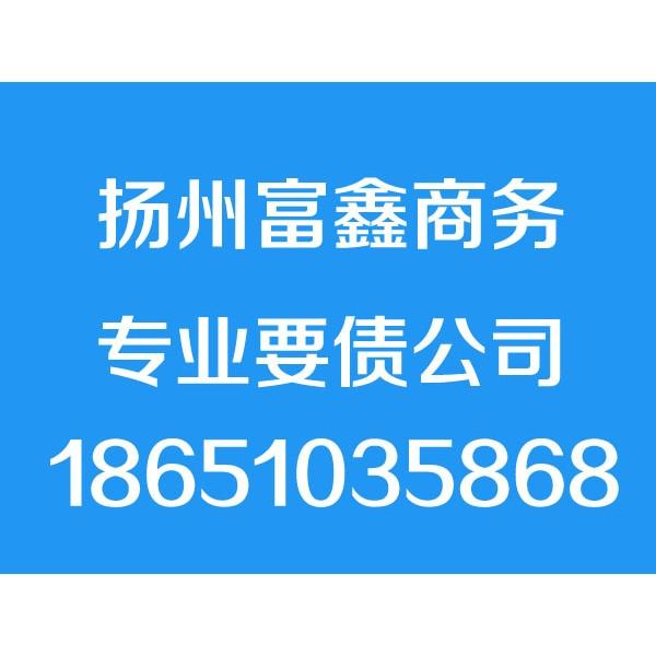 扬州讨债公司,18651035868,扬州追债公司