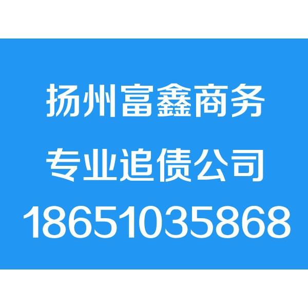 扬州讨债公司【诚信合法】扬州追债公司,扬州要账公司