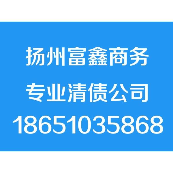 扬州讨债公司,扬州清债公司,要债公司,催债公司