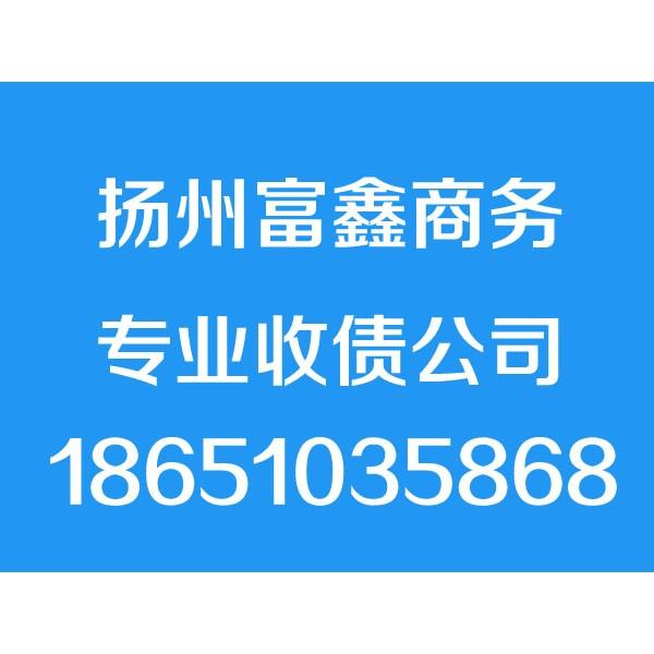 扬州讨债公司,扬州要债公司,扬州追债公司,扬州要账公司