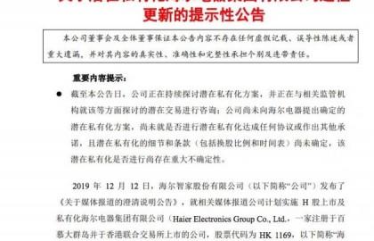 海尔智家:公司尚未向海尔电器提出确定的潜在私有化方案