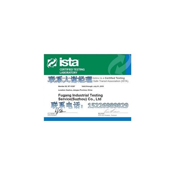 通用ISTA3E检测