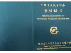 2020年陕西省中级职称评定条件详解