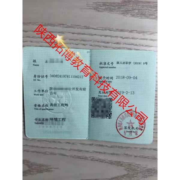 免费咨询2020年陕西省工程师职称评定申报流程