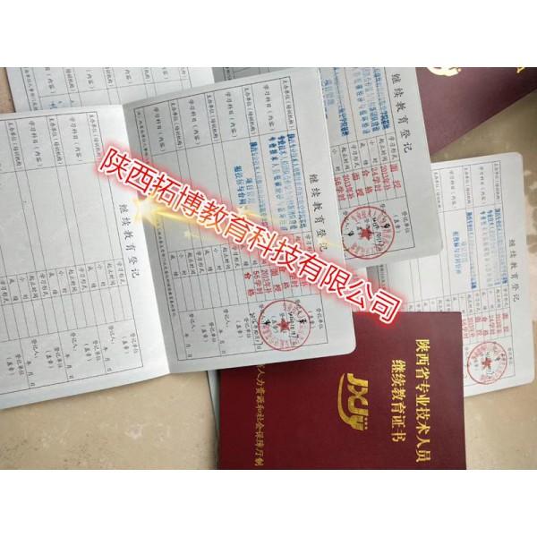 申报陕西省2020年工程师职称评定已经开始了