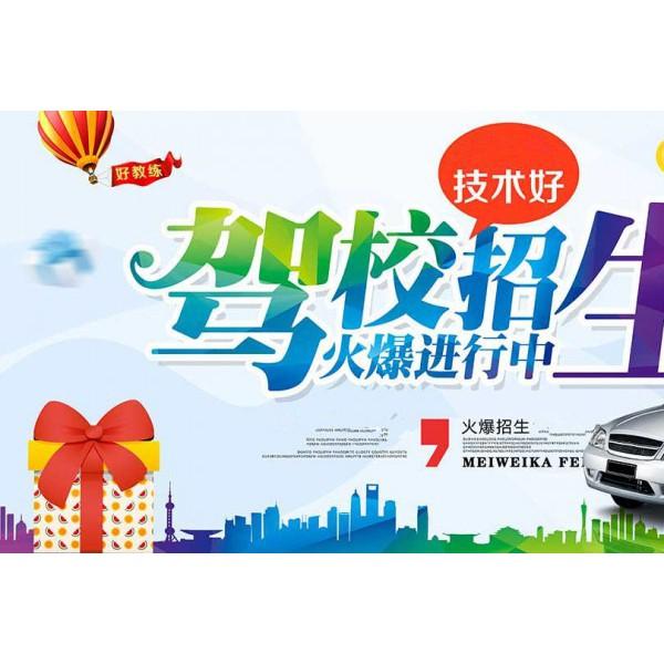 杭州市哪里有正规驾驶证考多少钱_免学免考_联网可查