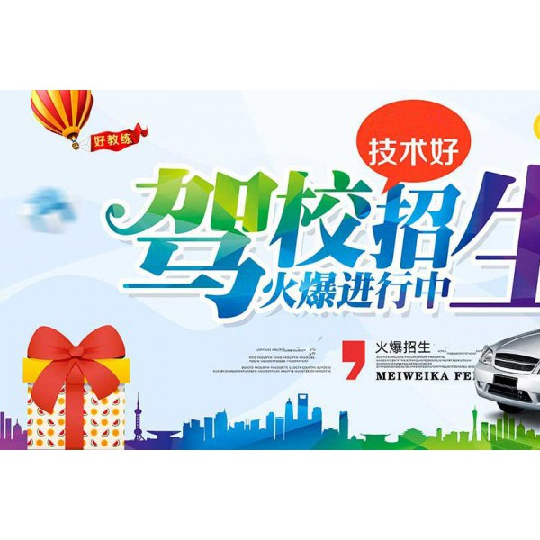 上海市哪里有正规驾驶证考多少钱_免学免考_联网可查