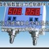 消防系统用压力开关 数显压力控制器 FR-YK