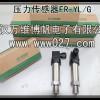 消防用压力传感器 压力变送器 FR-YL-G