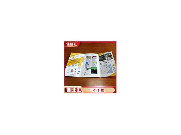 东莞 常平 塘厦 凤岗 三折页 折页宣传单 折页说明书设计定制印刷
