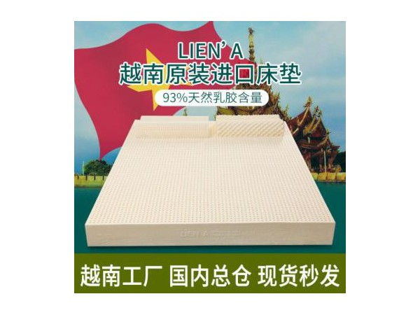 LIEN-A 越南莲亚进口乳胶床垫 原装进口乳胶床垫