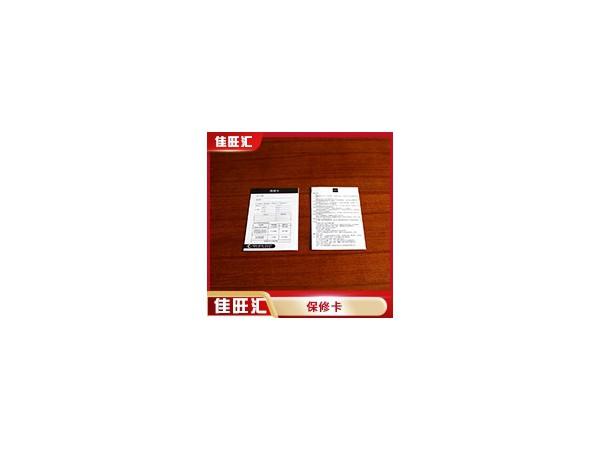 塘厦 清溪 樟木头 黄江 凤岗彩卡 卡片 保修卡 合格证设计定制印