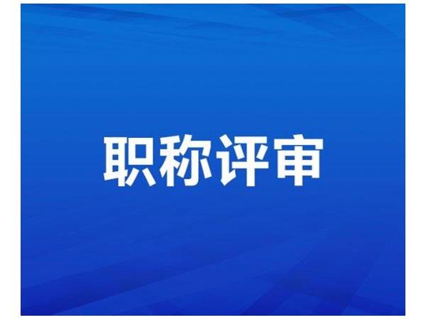 陕西省职称证书可以全国通用
