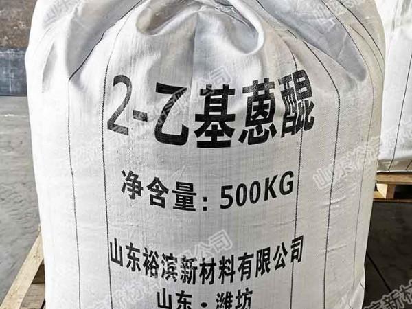 山东潍坊2-乙基蒽醌生产厂家