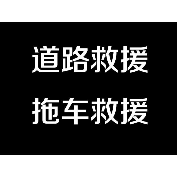 淮阴拖车24小时-淮安及时雨拖车救援服务有限公司