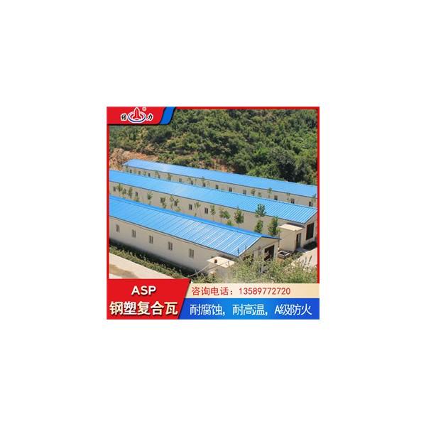 树脂彩钢板 asp复合耐腐板 河北邯郸钢塑复合瓦抗冰雹