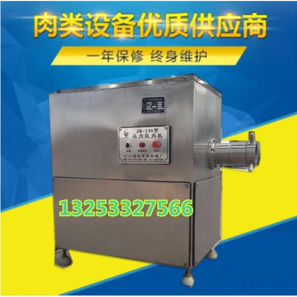 郑州冻肉绞肉机设备厂家直销