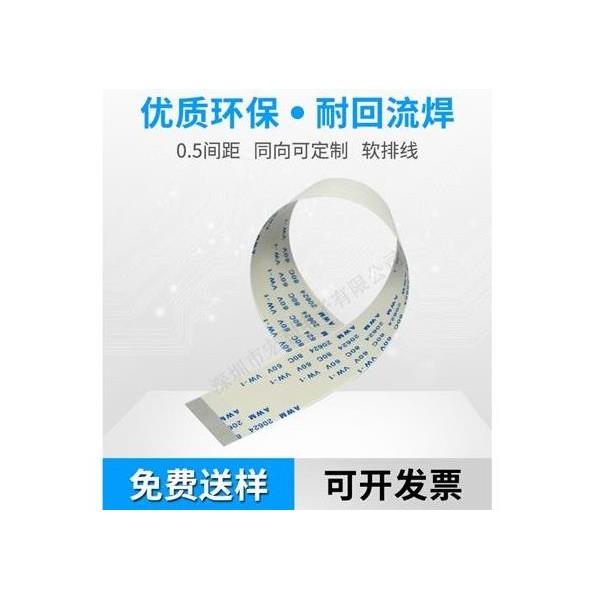 直供FFC/FPC扁平软排线间距0.5mm-30P长度15CM同向pcb板连接线