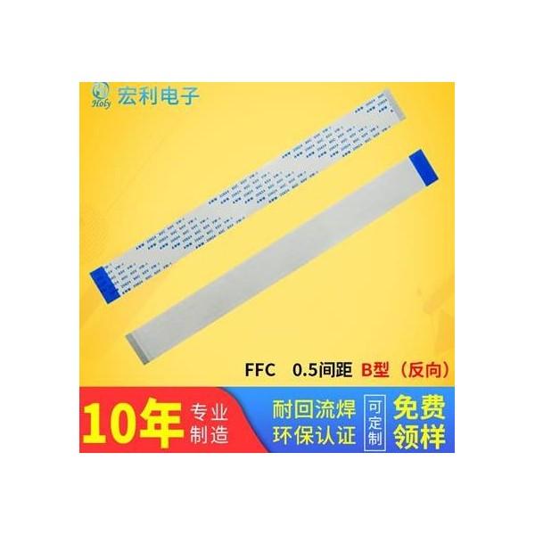led屏灯专用0.5间距同向 无焊接排线 金手指柔性排线