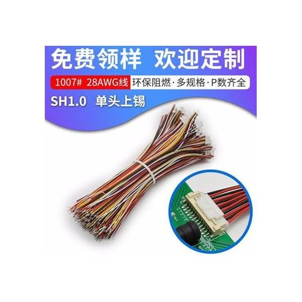 宏利直销 连接器电子线配插壳150MMSH1.0 2-9P单头上锡端子线