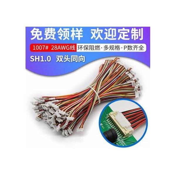 高品质SH1.0 2头端子电子连接线150双头2P-9P 精密线高密线