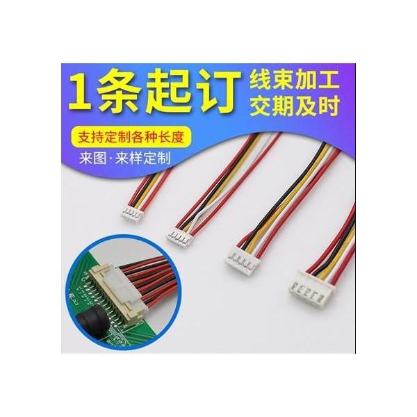 洁面仪美容仪器 定制加工端子线束 支持来图打样定制厂家