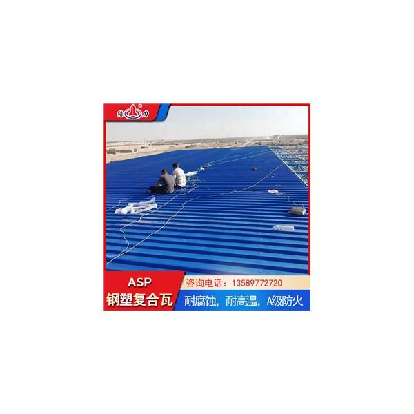 Asp塑钢复合瓦 结力防腐彩板 覆膜金