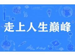 解读评工程师职称的作用和意义陕西人社厅