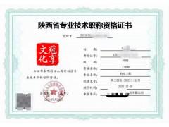 2021年陕西省工程师职称评审报名条件