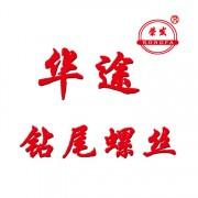 邯郸市华途紧固件制造有限公司