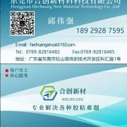 东莞市合创新材料科技有限公司