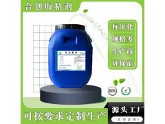 HC281胶水