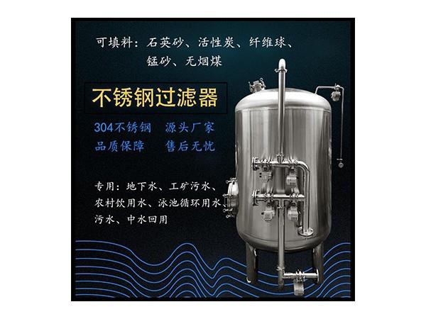 南充鸿谦 饮用水过滤器 污水处理过滤