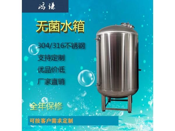 华蓥鸿谦 纯净水无菌水箱 居民楼储水