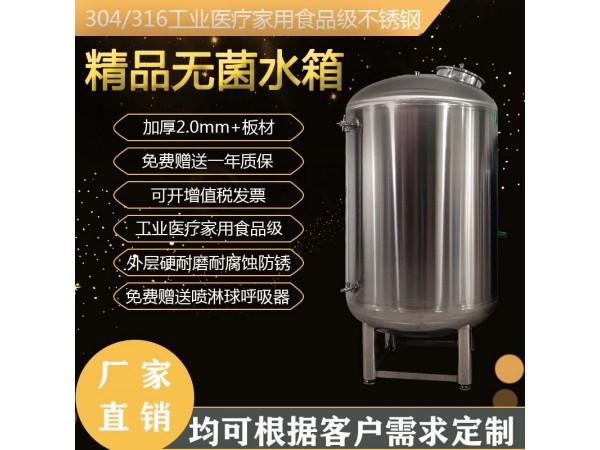 雅安鸿谦 不锈钢纯水设备专用水箱 密