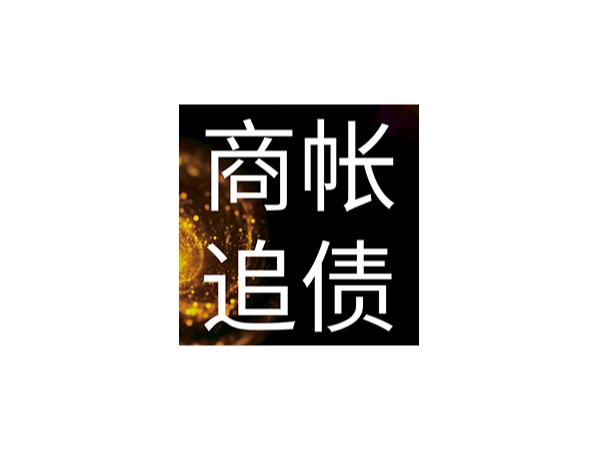 扬州商帐追债-扬州曙光商务信息咨询有限公司