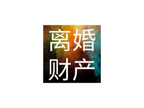 扬州离婚财产-扬州曙光商务信息咨询有限公司