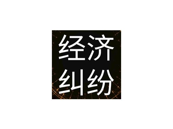 扬州经济纠纷-扬州曙光商务信息咨询有限公司